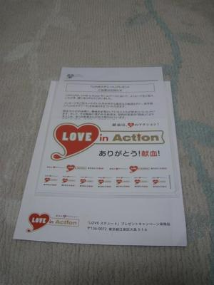 Loveinaction_2