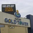 ゴールドタワー入り口