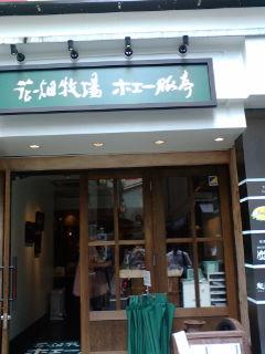 花畑牧場(<br />  銀座)